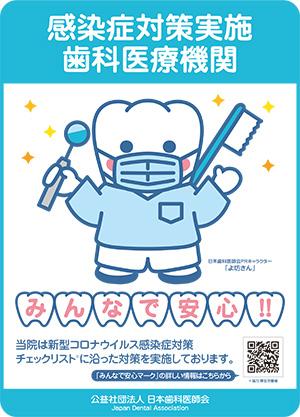 感染症対策実施歯科医機関